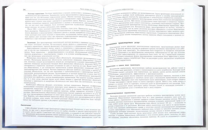 Иллюстрация 1 из 25 для Логистика. Интегрированная цепь поставок - Бауэрсокс, Клосс | Лабиринт - книги. Источник: Лабиринт