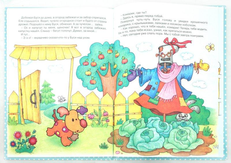 Иллюстрация 1 из 10 для Кто не спрятался - Буся не виноват - Борисов, Янушко | Лабиринт - книги. Источник: Лабиринт