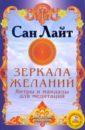 Лайт Сан Зеркала желаний. Янтры и мандалы для медитаций (+CD)