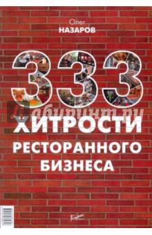 333 хитрости ресторанного бизнеса как готовый бизнес в москве