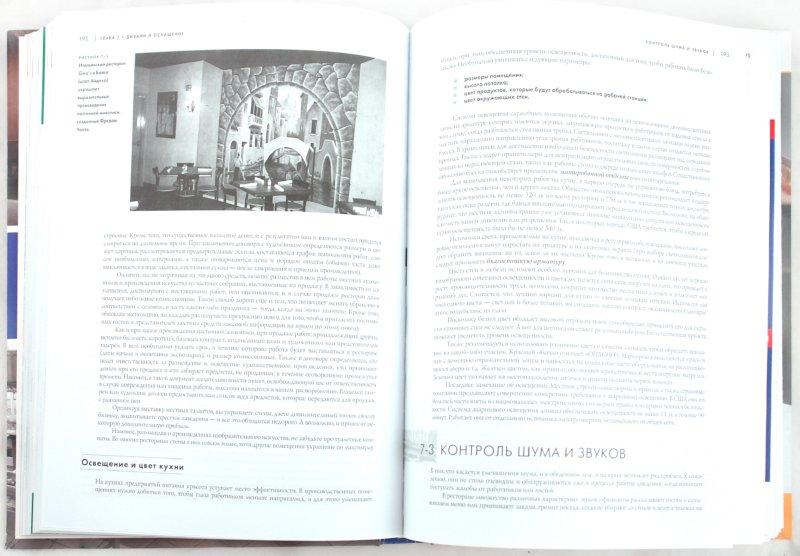 Иллюстрация 1 из 14 для Учебник ресторатора. Проектирование, оборудование, дизайн - Костас, Крис | Лабиринт - книги. Источник: Лабиринт