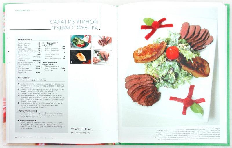 Иллюстрация 1 из 4 для Ресторанная кухня. Салаты | Лабиринт - книги. Источник: Лабиринт