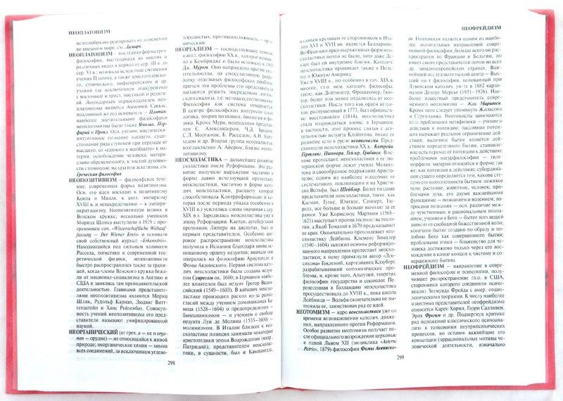 Иллюстрация 1 из 5 для Философский энциклопедический словарь | Лабиринт - книги. Источник: Лабиринт