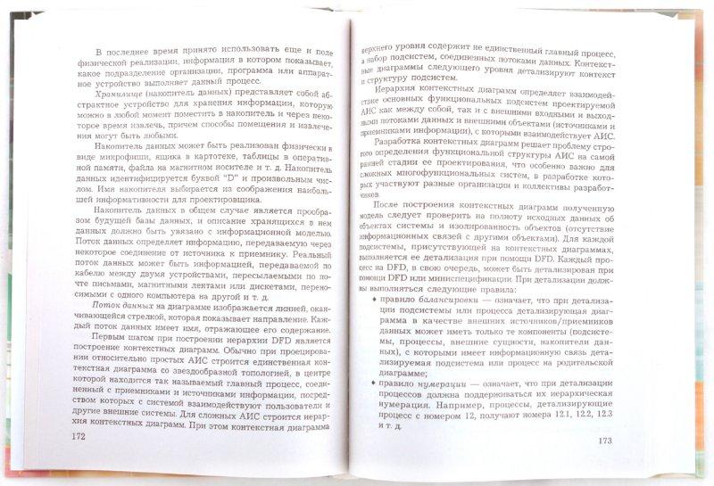 Иллюстрация 1 из 16 для Информационные системы в экономике. Учебник - Балдин, Уткин | Лабиринт - книги. Источник: Лабиринт