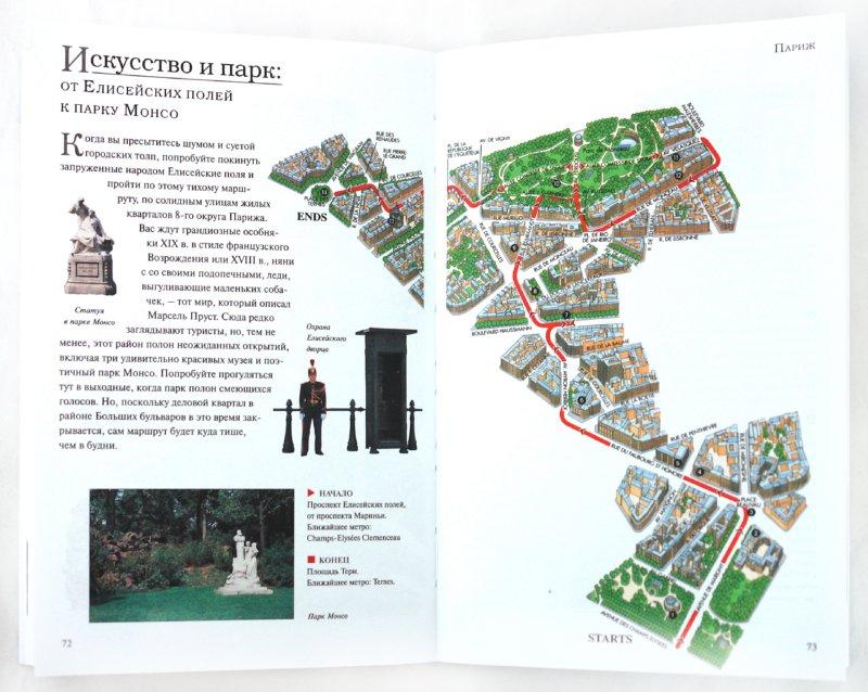 Иллюстрация 1 из 14 для Прогулки по Парижу - Дункан, Глас   Лабиринт - книги. Источник: Лабиринт