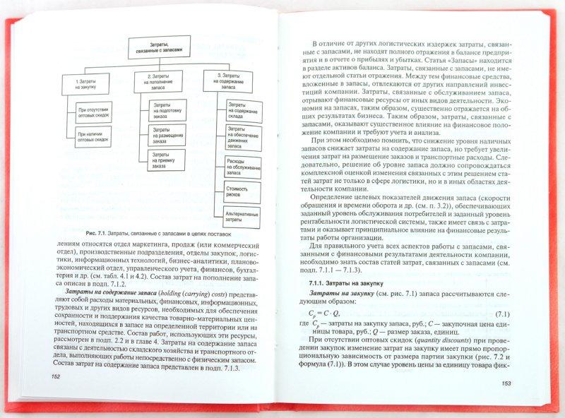 Иллюстрация 1 из 36 для Управление запасами в цепях поставок. Учебник - Алла Стерлигова | Лабиринт - книги. Источник: Лабиринт