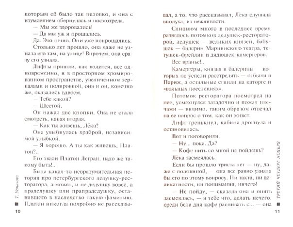 Иллюстрация 1 из 14 для Третий четверг ноября: сборник повестей - Татьяна Устинова | Лабиринт - книги. Источник: Лабиринт