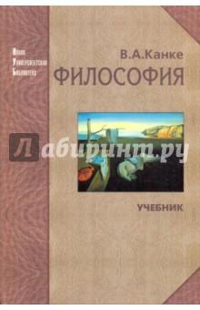 Философия. Исторический и систематический курс