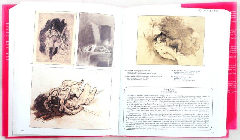 Иллюстрация 1 из 22 для 1000 эротических шедевров в искусстве - Дёпп, Томас, Чарльз | Лабиринт - книги. Источник: Лабиринт
