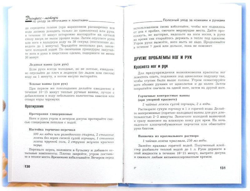 Иллюстрация 1 из 8 для Экспресс-методы по уходу за пяточками и локотками - Татьяна Кононенко   Лабиринт - книги. Источник: Лабиринт