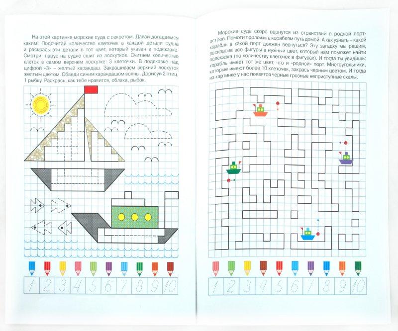 Иллюстрация 1 из 15 для Рисуем в клеточках: математические прописи и подготовка руки к письму - Татьяна Воронина   Лабиринт - книги. Источник: Лабиринт