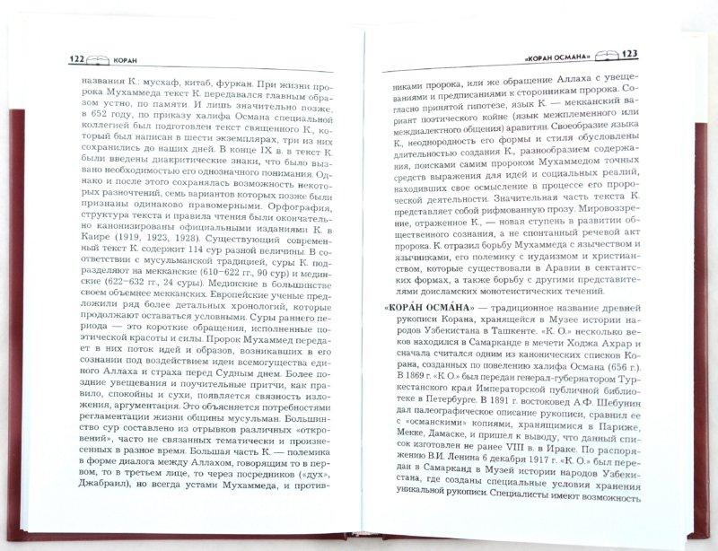 Иллюстрация 1 из 10 для Исламский толковый словарь - Георгий Гогиберидзе | Лабиринт - книги. Источник: Лабиринт
