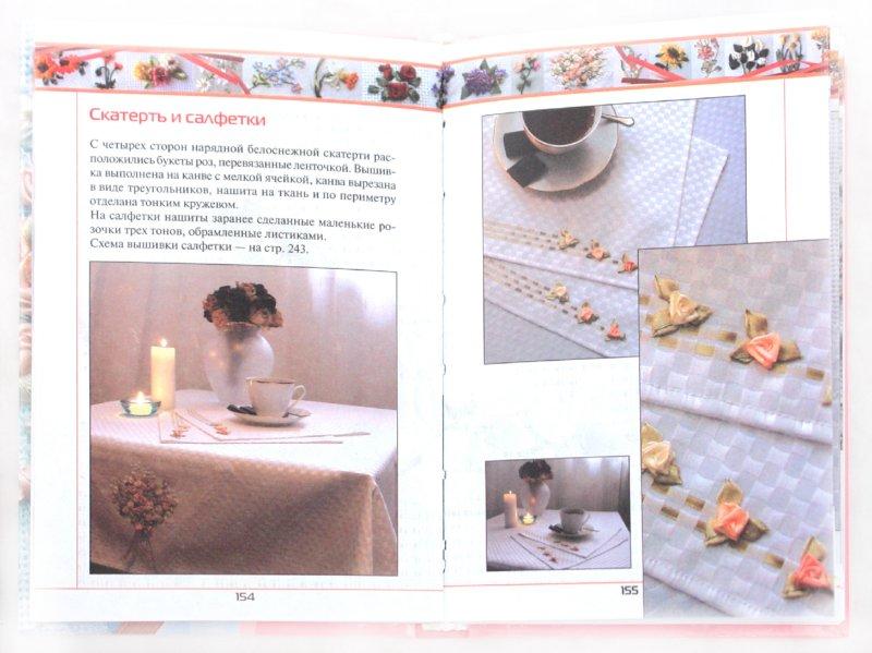 Иллюстрация 1 из 28 для Вышивка лентами | Лабиринт - книги. Источник: Лабиринт