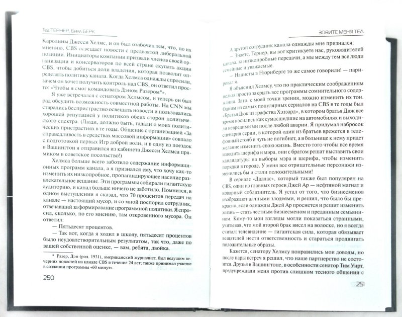 Иллюстрация 1 из 12 для Зовите меня Тед - Тернер, Берк | Лабиринт - книги. Источник: Лабиринт