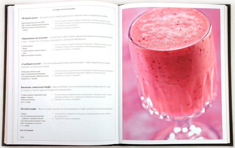 Иллюстрация 1 из 28 для Про напитки   Лабиринт - книги. Источник: Лабиринт
