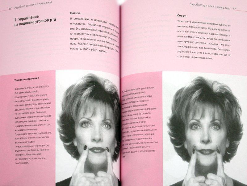 Иллюстрация 1 из 16 для Аэробика для кожи и мышц лица - Кэрол Мэджио | Лабиринт - книги. Источник: Лабиринт