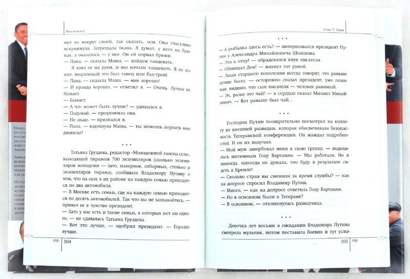 Иллюстрация 1 из 11 для Фарс-мажор-2 - Андрей Колесников | Лабиринт - книги. Источник: Лабиринт