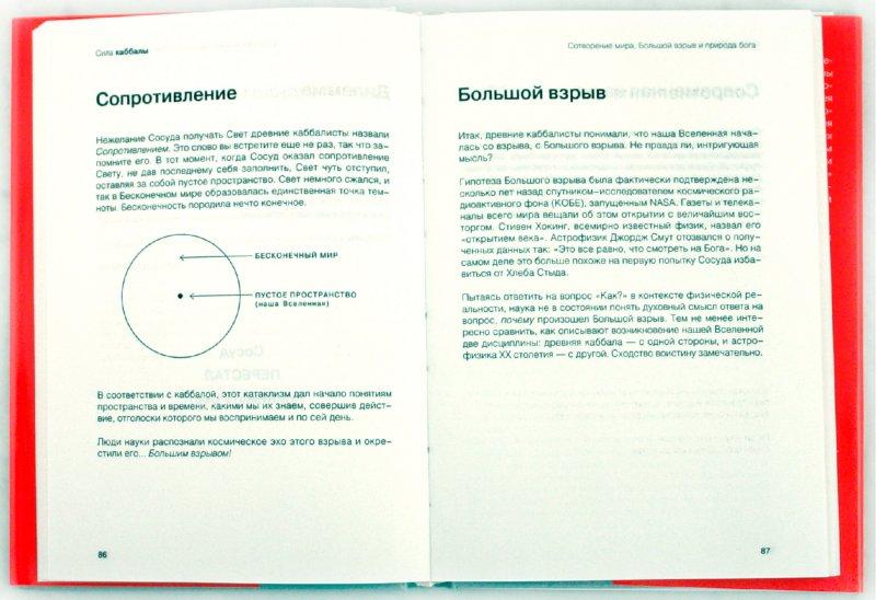 Иллюстрация 1 из 4 для Сила каббалы. Технология для души - Йегуда Берг | Лабиринт - книги. Источник: Лабиринт