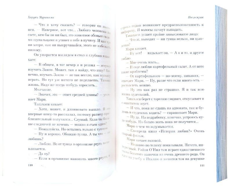 Иллюстрация 1 из 9 для Послемрак - Харуки Мураками | Лабиринт - книги. Источник: Лабиринт