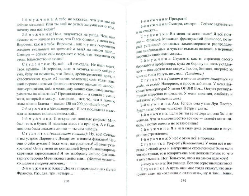 Иллюстрация 1 из 15 для Акушер-Ха!: сборник повестей и рассказов - Татьяна Соломатина | Лабиринт - книги. Источник: Лабиринт