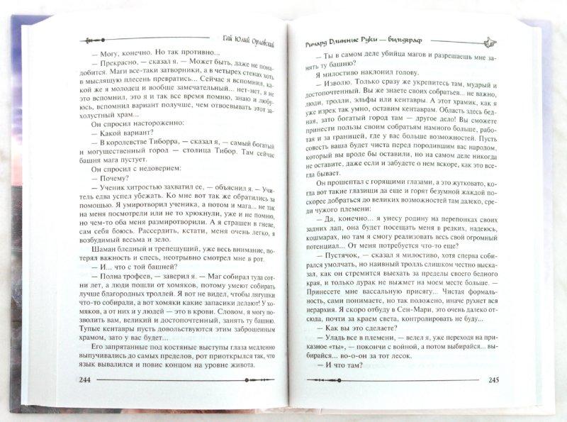 Иллюстрация 1 из 7 для Ричард Длинные Руки - вильдграф - Гай Орловский | Лабиринт - книги. Источник: Лабиринт