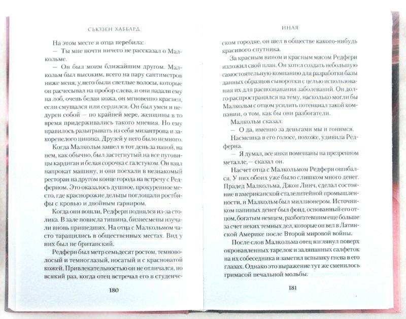Иллюстрация 1 из 5 для Иная - Сьюзан Хаббард | Лабиринт - книги. Источник: Лабиринт