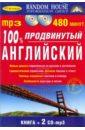 Продвинутый английский (Книга + 2CDmp3)