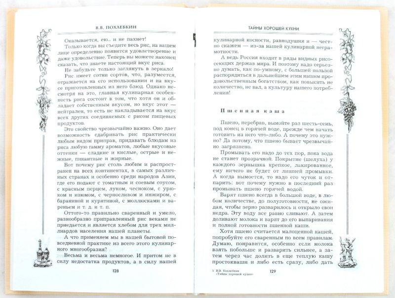 Иллюстрация 1 из 3 для Тайны хорошей кухни. Советы и рекомендации всемирно известного кулинара - Вильям Похлебкин | Лабиринт - книги. Источник: Лабиринт