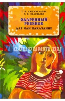 Одаренный ребенок: дар или наказание. Книга для педагогов и родителей