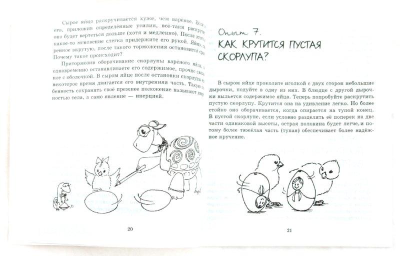 Иллюстрация 1 из 14 для Секреты знакомых предметов. Яйцо - Анатолий Шапиро | Лабиринт - книги. Источник: Лабиринт