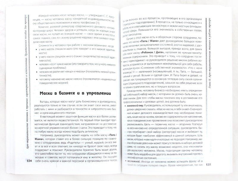 Иллюстрация 1 из 3 для Арт-терапевтические техники в тренинге: характеристики и использование - Колошина, Трусь | Лабиринт - книги. Источник: Лабиринт