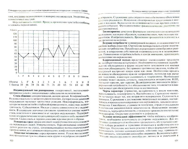 Иллюстрация 1 из 11 для СМИЛ (MMPI). Стандартизированный многофакторный метод исследования личности - Людмила Собчик | Лабиринт - книги. Источник: Лабиринт