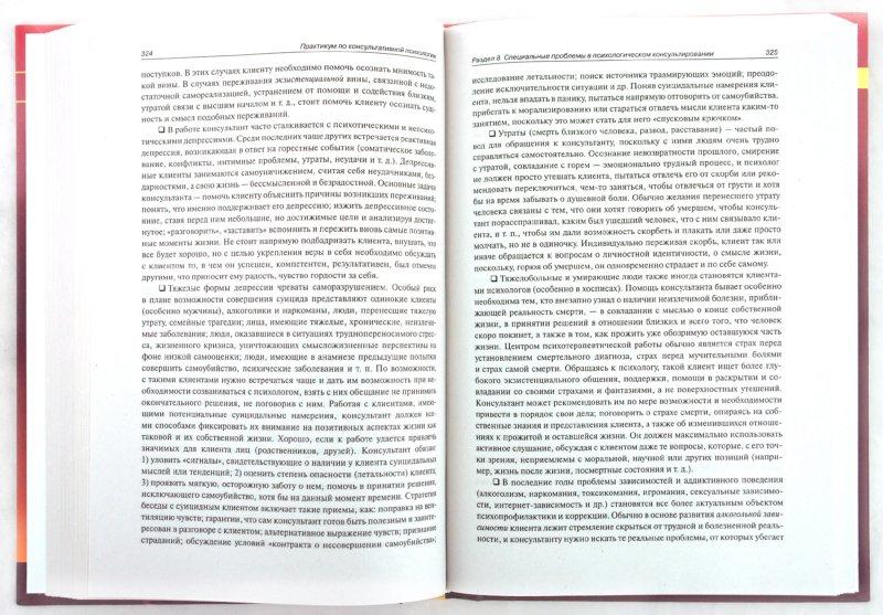 Иллюстрация 1 из 6 для Практикум по консультативной психологии - Елена Сапогова | Лабиринт - книги. Источник: Лабиринт
