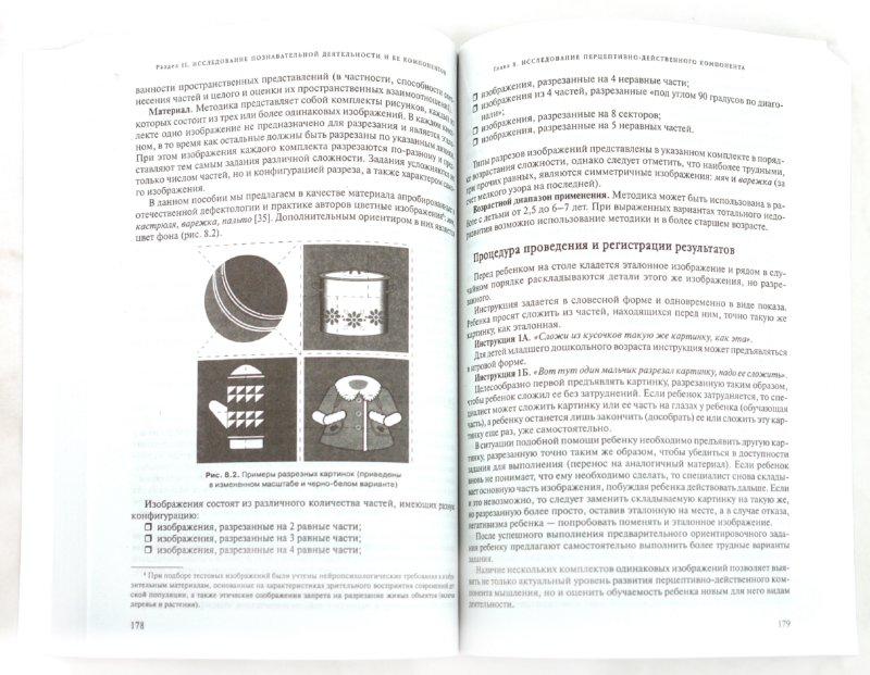 Иллюстрация 1 из 16 для Теория и практика оценки психического развития ребенка. Дошкольный и младший школьный возраст - Семаго, Семаго | Лабиринт - книги. Источник: Лабиринт