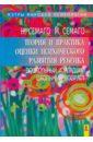 Теория и практика оценки психического развития ребенка. Дошкольный и младший школьный возраст, Семаго Наталья Яковлевна,Семаго Михаил Михайлович