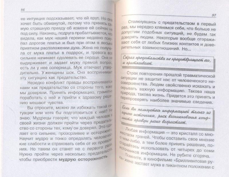 Иллюстрация 1 из 10 для Мало пользы от силы там, где нужна мудрость, или Как научиться в ссоре не терять истину - Зинкевич-Евстигнеева, Фролов | Лабиринт - книги. Источник: Лабиринт