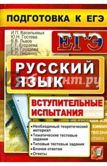 Русский язык. Подготовка ЕГЭ. Вступительные испытания
