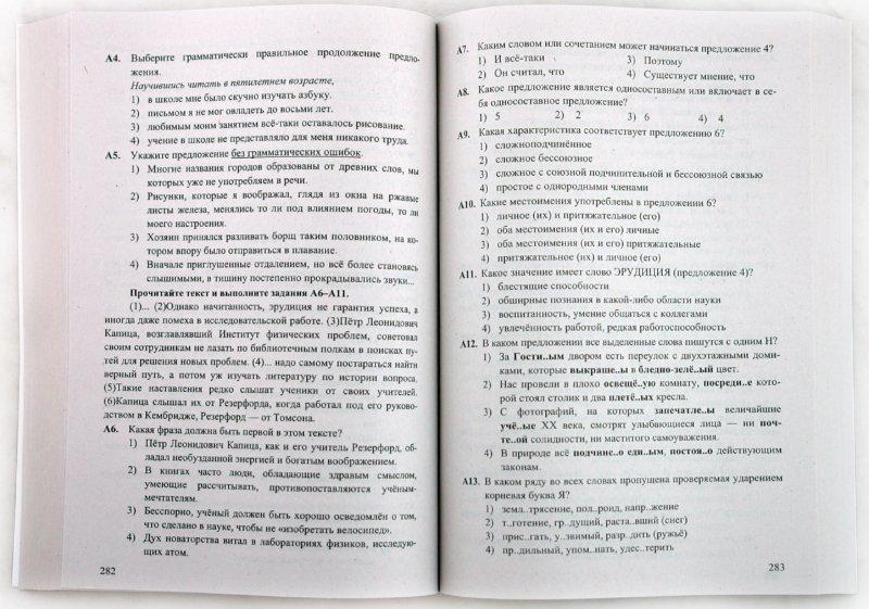 Гдз н.а сенина по русскому языку егэ 2018, вступительное испытание