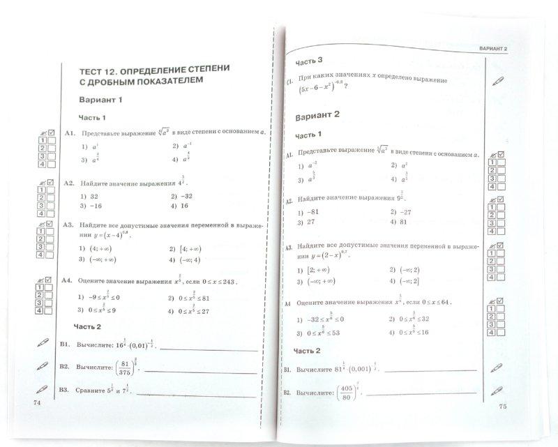 Тест по алгебре 9 класс