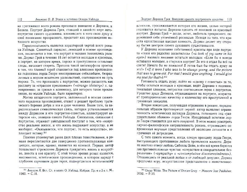 Иллюстрация 1 из 10 для Этика и эстетика Оскара Уайльда - О. Акимова | Лабиринт - книги. Источник: Лабиринт