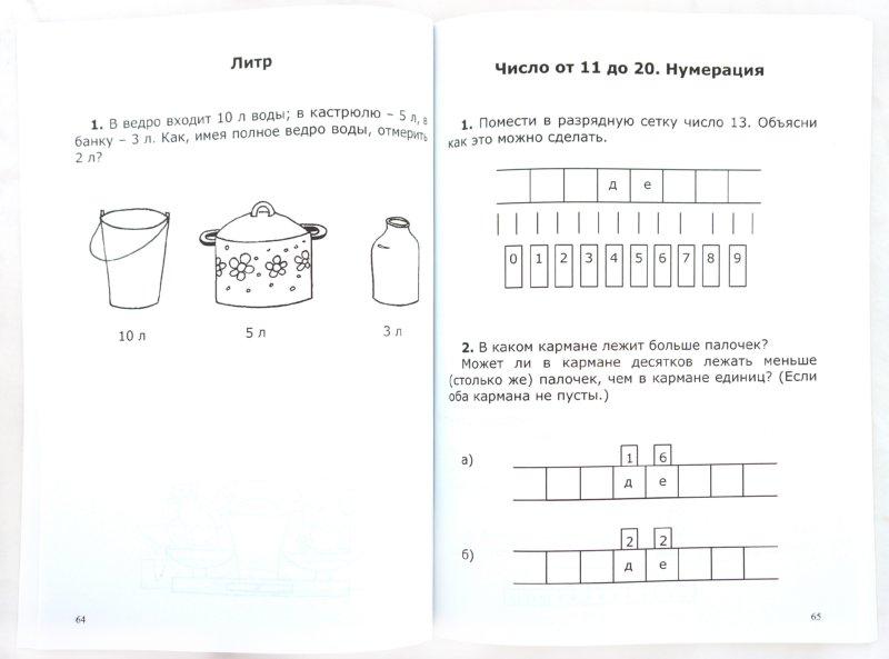 Иллюстрация 1 из 22 для Нестандартные задачи по математике. 1 класс. ФГОС - Татьяна Быкова | Лабиринт - книги. Источник: Лабиринт
