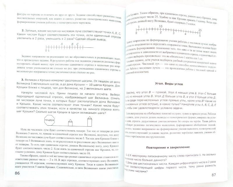 Нестандартные задачи по математике 4 класс