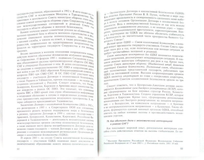 Иллюстрация 1 из 20 для Международное публичное право в вопросах и ответах. Учебное пособие - Бекяшев, Моисеев | Лабиринт - книги. Источник: Лабиринт