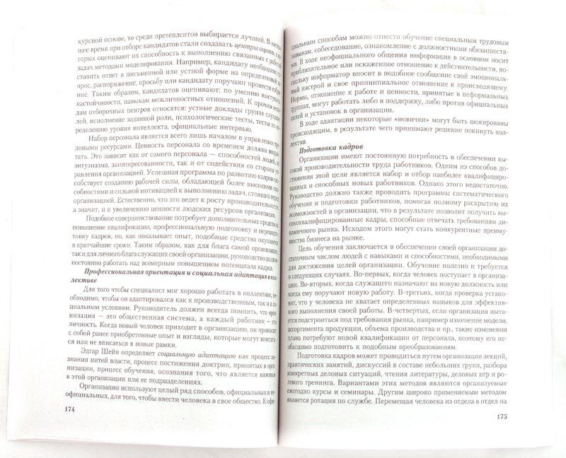 Иллюстрация 1 из 16 для Основы менеджмента. Учебное пособие - Екатерина Пустынникова | Лабиринт - книги. Источник: Лабиринт
