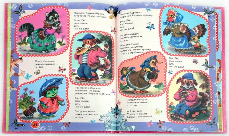 Иллюстрация 1 из 32 для 50 любимых стихов для малышей | Лабиринт - книги. Источник: Лабиринт