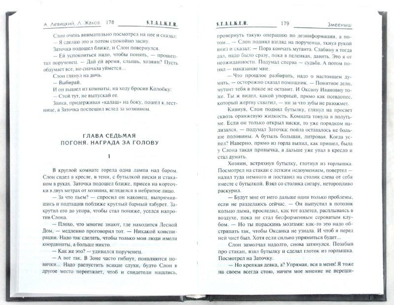 Иллюстрация 1 из 16 для Змееныш - Левицкий, Жаков | Лабиринт - книги. Источник: Лабиринт