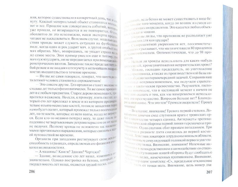 Иллюстрация 1 из 9 для Сказки роботов - Станислав Лем   Лабиринт - книги. Источник: Лабиринт