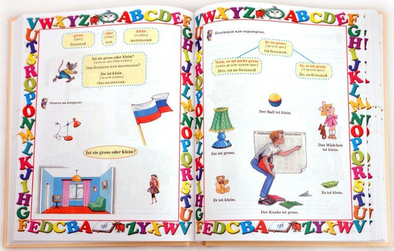 Иллюстрация 1 из 18 для Немецкий язык. - Дядичева, Дядичева | Лабиринт - книги. Источник: Лабиринт