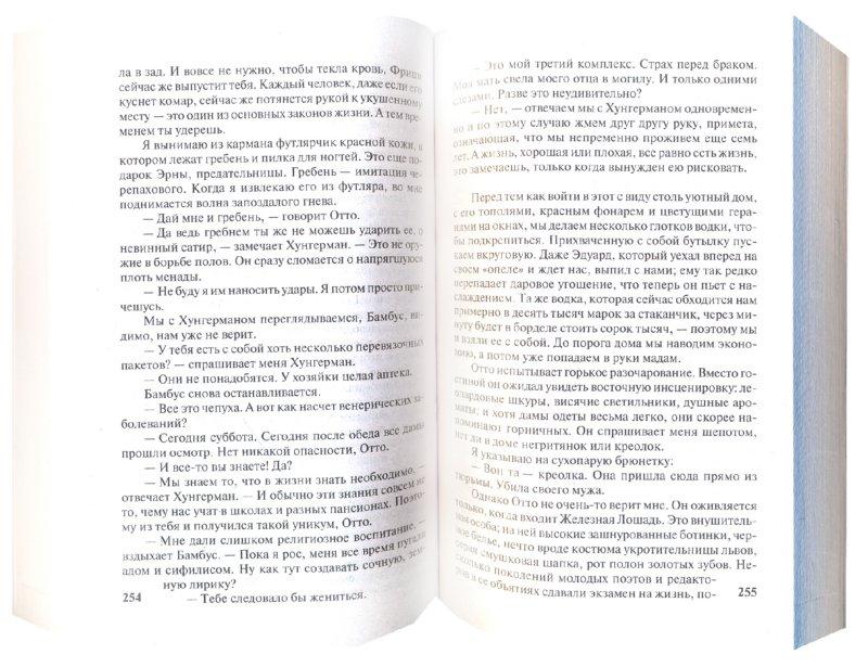 Иллюстрация 1 из 15 для Черный обелиск - Эрих Ремарк | Лабиринт - книги. Источник: Лабиринт