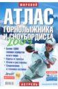 Рыбицкий В. Е. Атлас горнолыжника и сноубордиста. 2010